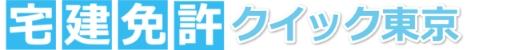 東京都・千葉県・埼玉県・神奈川県の宅建業免許申請をスピード代行