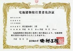 宅建業免許証