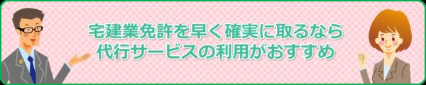 東京都の宅建業免許申請の代行
